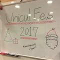 【開催報告】Unicul Fes! 2017~活動報告会・ゲストトーク・交流会~