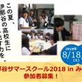 【お知らせ】伊那谷サマースクール2018 in みのわ 参加者募集開始!