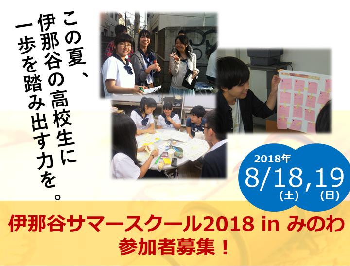 【お知らせ】伊那谷サマースクール2018 in みのわ 参加者第2次募集を受付中!