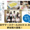 【お知らせ】伊那谷サマースクール2019 in みのわ参加者募集開始!