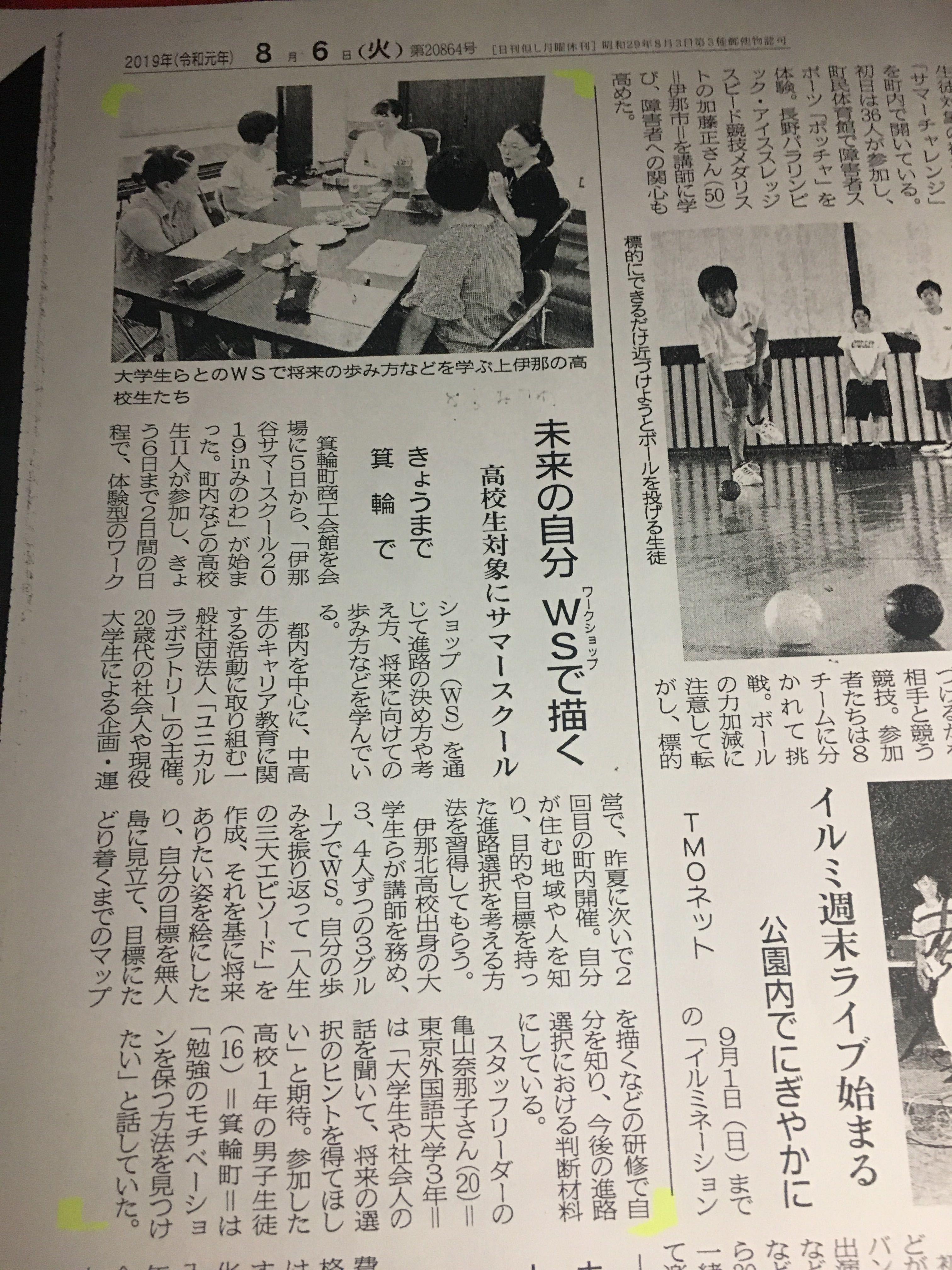 【メディア掲載】「伊那谷サマースクール2019 in みのわ」の様子がみのわ新聞に掲載されました