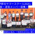 【お知らせ】伊那谷サマースクール2020 企画・運営メンバーを募集しています