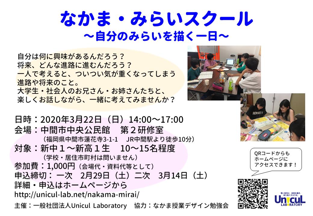 【お知らせ】なかま・みらいスクール@福岡県中間市 参加者募集!→延期