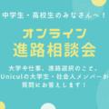 【お知らせ】中学生・高校生のみなさんへ:オンライン進路相談会開催!