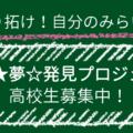 【お知らせ】「会津★夢☆発見プロジェクト」の開催決定/高校生の部の募集は締め切りました。