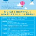 【お知らせ】「会津★夢☆発見プロジェクト」〜中学生の部〜の参加者募集を開始します